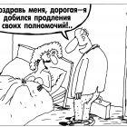 Продление полномочий, Шилов Вячеслав
