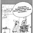 Метр жилья, Шилов Вячеслав