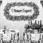 Открытка к Новому году, Богорад Виктор