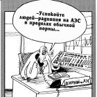 Дежурный по АЭС, Шилов Вячеслав
