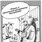 Дистрибьютер, Шилов Вячеслав