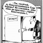 Голубчик, Шилов Вячеслав