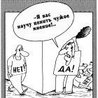 Нет-Да, Шилов Вячеслав