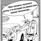 Гадалка из ГИБДД, Шилов Вячеслав