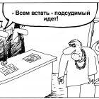Подсудимый, Шилов Вячеслав