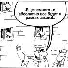 Рамки закона, Шилов Вячеслав