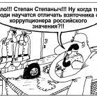 Коррупционер, Шилов Вячеслав