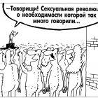 Сексуальная революция, Шилов Вячеслав