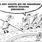 Искусство равновесия, Шилов Вячеслав