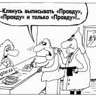 Клятва, Шилов Вячеслав