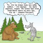 Похмелье в лесу, Тарасенко Валерий