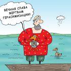 Память о Му-му, Тарасенко Валерий