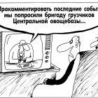 Комментарий, Шилов Вячеслав