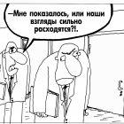 Расходящиеся взгляды, Шилов Вячеслав
