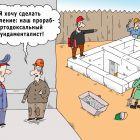 Неадекватный прораб, Тарасенко Валерий