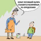 Определение малярии, Тарасенко Валерий