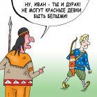 Вождь краснокожих, Тарасенко Валерий