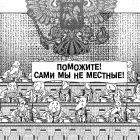 Депутаты , Богорад Виктор