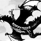 Борец с коррупцией, Богорад Виктор