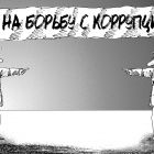 Начни борьбу с себя!, Богорад Виктор