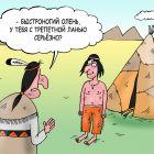 Любовь индейца, Тарасенко Валерий