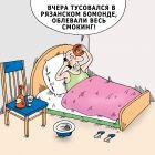 Похмелье, Тарасенко Валерий