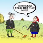 Грабёж, Тарасенко Валерий