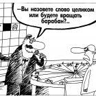 Слово целиком, Шилов Вячеслав