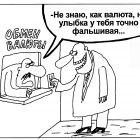 Фальшивка, Шилов Вячеслав
