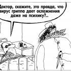 Осложнение, Шилов Вячеслав