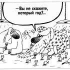Дед Мороз не на шутку забухал, Шилов Вячеслав