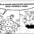 Преступная халатность, Шилов Вячеслав