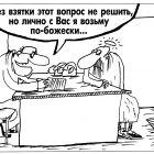 Взятка по-божески, Шилов Вячеслав