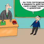 Первый урок физики, Тарасенко Валерий