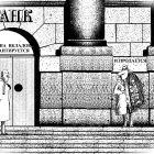 Продажа банковских баз, Богорад Виктор