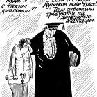 """""""Левый"""" диплом, Мельник Леонид"""