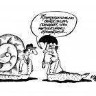 Беспредел, Мельник Леонид