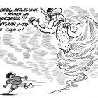 Джинн-н-нн!, Мельник Леонид