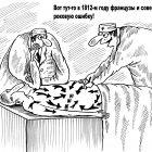 Обсуждение неверного маневра, Мельник Леонид