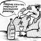 Желание, Мельник Леонид