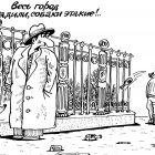 Негодование, Мельник Леонид