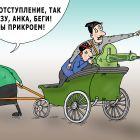 Анекдот, Тарасенко Валерий