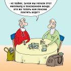 Пенсионный фонд, Тарасенко Валерий