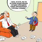 Банкрот, Тарасенко Валерий