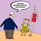 Дезориентация, Тарасенко Валерий