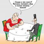 Тайна банковских вкладов, Тарасенко Валерий