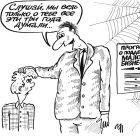 Малый бизнес, Мельник Леонид