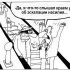 Эскалация, Шилов Вячеслав