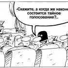 Тайное голосование, Шилов Вячеслав