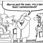 Бюст, Шилов Вячеслав
